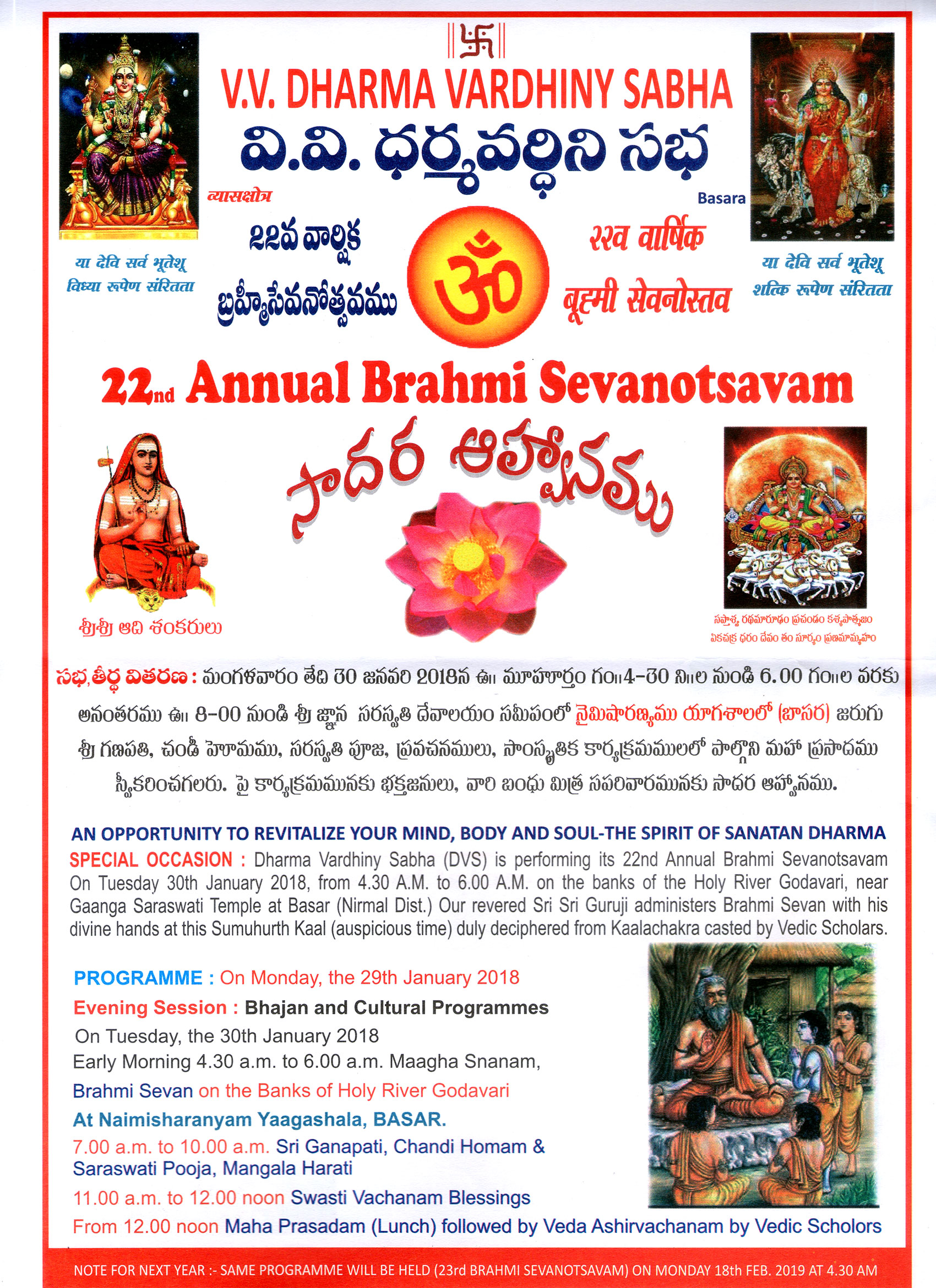 Somayagam Invitation